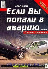 Если вы попали в аварию ...