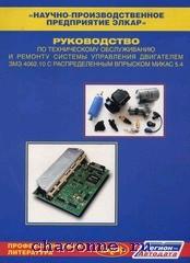 Руководство по техническому обслуживанию ЗМЗ4062.10 с распред.впр.МИКАС 5.4.