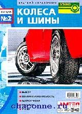 Колеса и шины. Краткий справочник