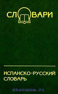 Испанско-русский словарь 45 000 слов