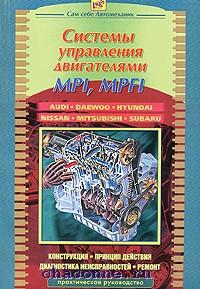 Системы управления двигателями MPI & MPFI