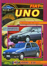 Руководство Fiat Uno с 83-95 г.