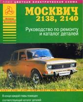 Руководство + каталог Москвич 2138-40