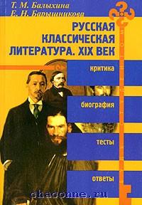 Русская классическая литература 19 века