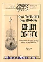 Концерт для виолончели с оркестром. Партитура