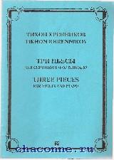 Три пьесы для скрипки и фортепиано