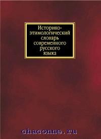 Историко-этимологический словарь в 2х томах
