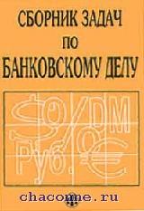Сборник задач по банковскому делу с решениями