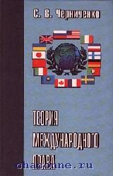 Теория международного права в 2х томах
