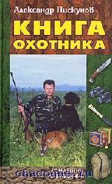 Книга охотника