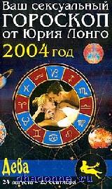 Дева 2005