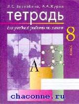 Тетрадь для учебных работ по химия 8 кл