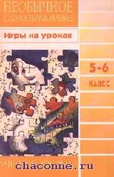 Необычное словообразование по русскому языку 5-6 кл