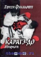 Каратэ-До. Ньюман