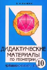 Дидактические материалы по геометрии 10 кл