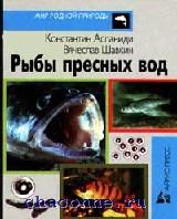 Рыбы пресных вод