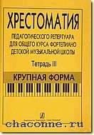 Хрестоматия педагогического репертуара для общего курса фортепиано том 3й