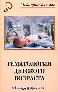 Гематология детского возраста