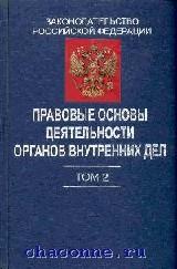 Правовые основы деятельности органов внутренних дел в 3х томах
