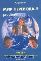 Мир перевода 2. Practicum. Курс устного перевода