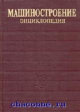 Машиностроение. Энциклопедия том IV-16. Сельскохозяйственные машины и оборудование