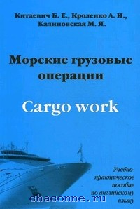 Морские грузовые операции. Учебное пособие на английском языке