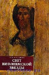 Свет Вифлеемской Звезды. Страницы истории христианства