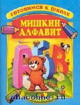 Мишкин алфавит