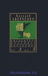 Аверченко. Собрание сочинений  в 2х томах