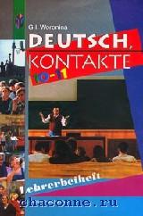 Немецкий язык 10-11 кл. Книга для учителя. Контакты