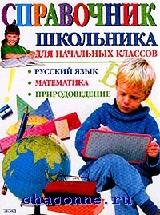 Справочник школьника для начальных классов