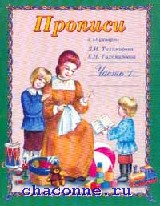 Прописи к букварю Тихомирова в 2х томах