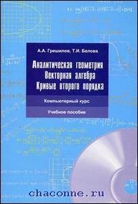 Аналитическая геометрия. Векторная алгебра