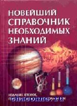 Новейший справочник необходимых знаний