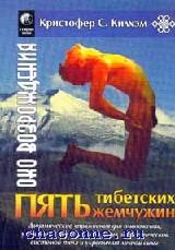 Пять тибетских жемчужин