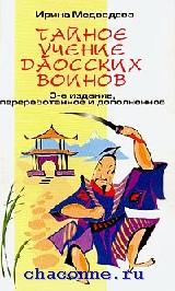 Тайное учение даосских воинов