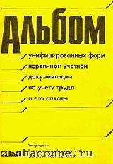 Альбом новых унифицированных форм первичной учетной документации по учету ТРУДА