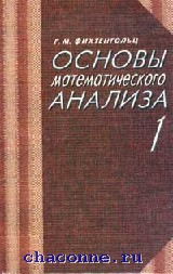 Основы математического анализа в 2х томах
