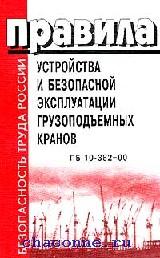 ПБ 10-382-00 Правила устройства и безопасной эксплуатации грузовых кранов