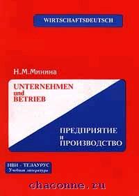 Предприятие и производство. Учебное пособие по немецкому экон.яз