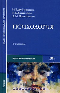 Психология. Учебник для средних педагогических учебных заведений