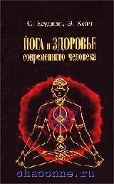 Йога и здоровье современного человека