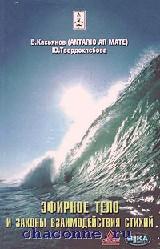 Эфирное тело и законы взаимодействия стихий