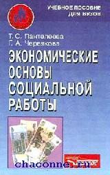 Экономические основы социальной работы. Учебное пособие