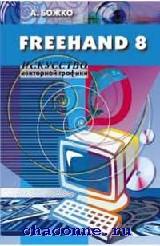 FreeHand 8.Искусство векторной графики