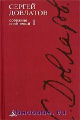 Довлатов в 4х томах