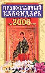 Православный календарь 2006 год