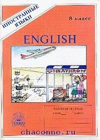 Английский язык 8 кл. Рабочач тетрадь №4