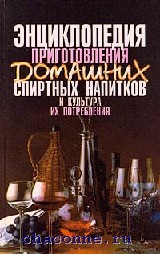 Энциклопедия приготовления домашних спиртных напитков