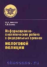 Информационно-аналитическая работа в органах налоговой полиции